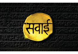 An Identity and Packaging that reflects the legacy of Maharashtra's history