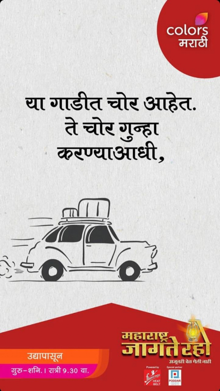 Maharashtra Jagte Raho | Situation-based stories to teach people that timely actions can help limit the criminal activities in the state